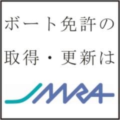 一般財団法人 日本海洋レジャー安全・振興協会